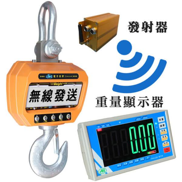 FHH無線傳輸重量電子吊秤 2021 年 10 月 27 日 3