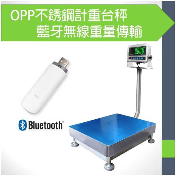 OPP不銹鋼計重台秤+藍牙無線重量傳輸 2021 年 5 月 17 日 1
