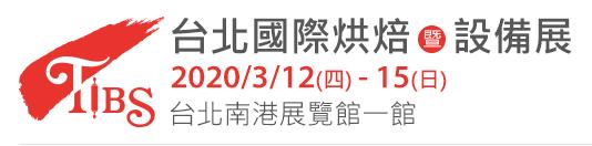 台北國際烘焙展2020.03.12~03.15