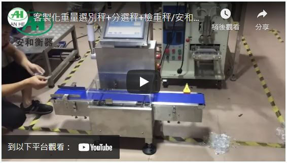 客製化磅秤-自動化工業首選