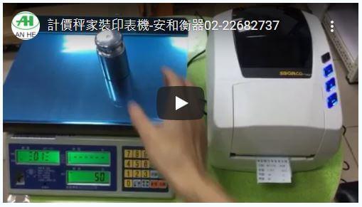 計價電子秤加裝標籤印表機