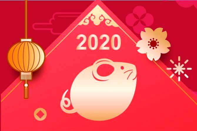 2020春節