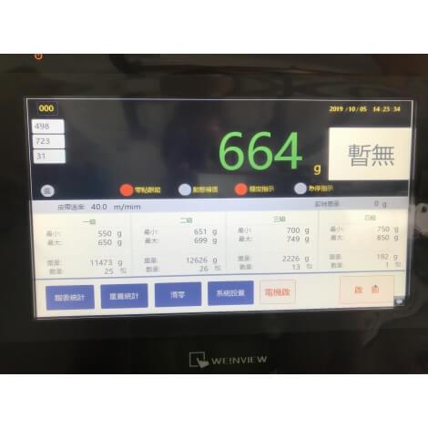 ANHE-5538L1-C4 重量分選秤