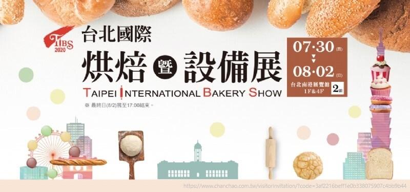 台北國際烘焙展開展