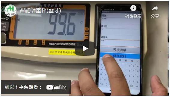 APP智能電子秤-實驗室適用