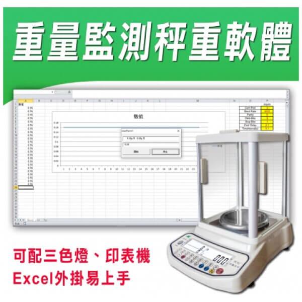 EXCEL重量監測軟體 2021 年 8 月 3 日 1